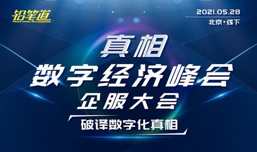 确认!社宝科技创始人李贤威出席铅笔道真相大会:探讨数字化的关键步骤