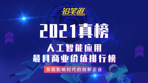 中国人工智能应用独角兽排名TOP90