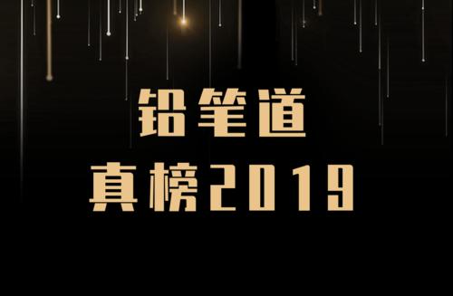 重磅!铅笔道·真榜2019-创新企业类榜单奖项隆重揭晓
