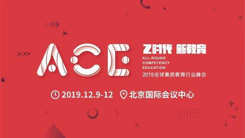 完整议程丨ACE2019全球素质教育行业峰会,12月9-12日不见不散!