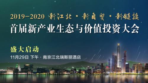 9天后,100+上市公司与300+创新公司将齐聚南京,他们将擦出怎样的火花?