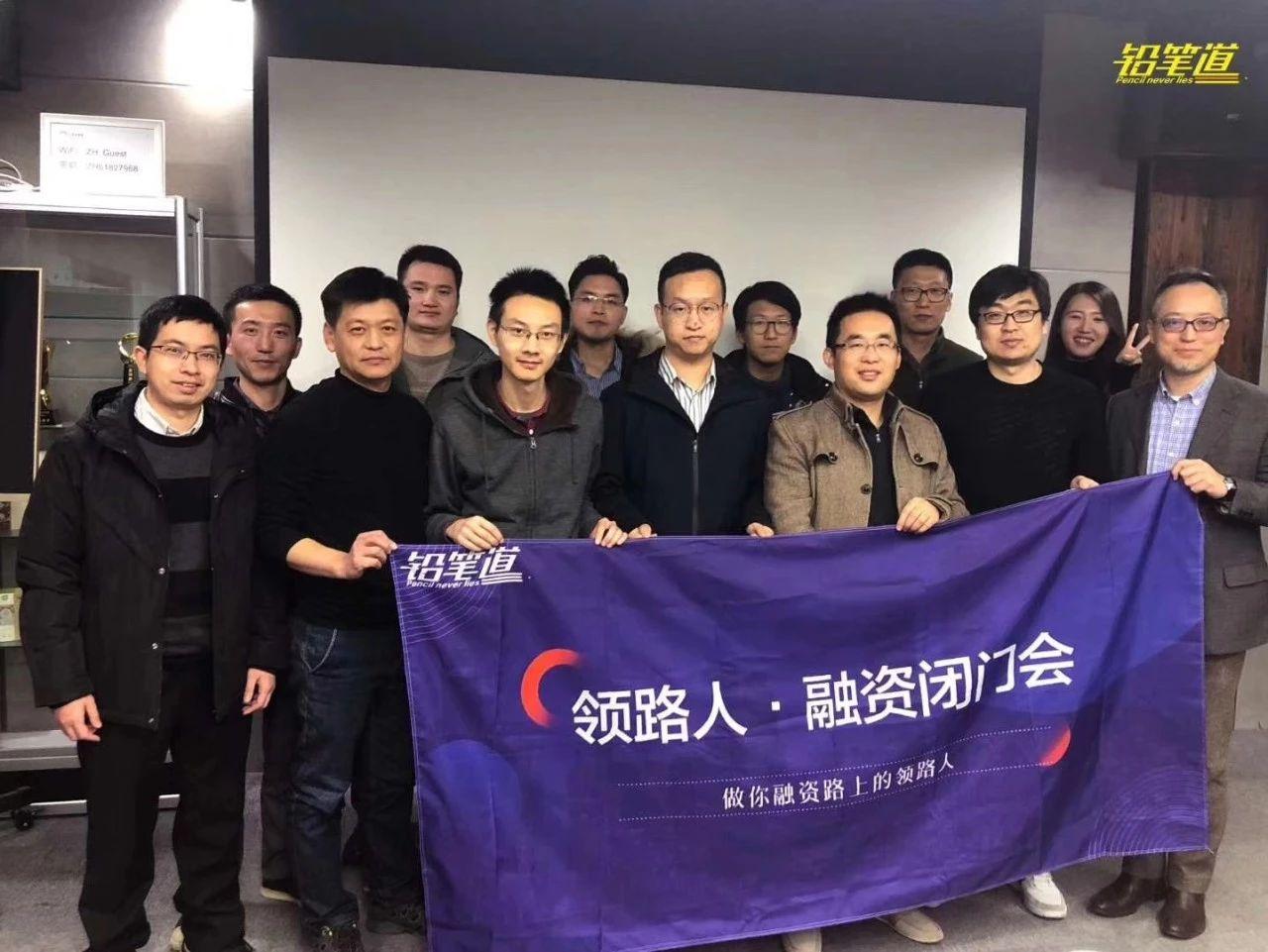 领路人融资闭门会第2期,递名片创始人宋敏杰与童豆小镇创始人臧小磊各自分享了融资心得。