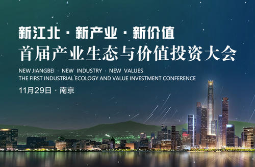 中国经济需要一场新旧融合的生产力大爆发 | 2019首届产业生态与价值投资大会正式启动