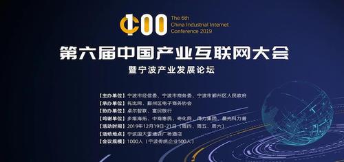 第六届中国产业互联网大会将于12月19-21日在宁波举办