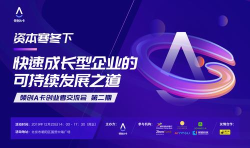 接棒上海火力全开 领创A卡创业者交流会再现精彩