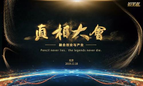 重磅︱奇绩创坛创始人、原YC中国创始人陆奇确认出席铅笔道真相大会2019