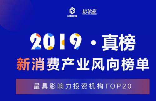 铅笔道·真榜-2019新消费产业最具影响力投资机构TOP20榜单隆重揭晓