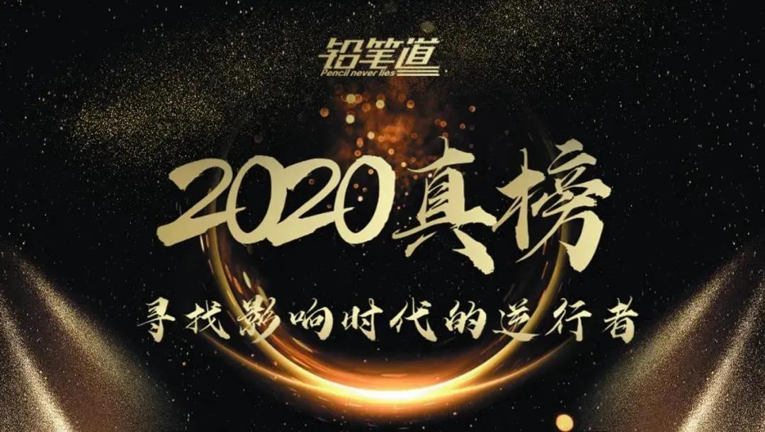 【重磅】中国最具投资价值创新企业TOP200:不说谎的榜单揭晓