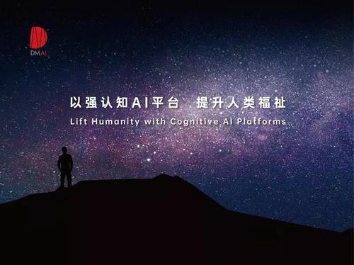 """""""暗物智能""""完成5亿元A轮融资 加速新一代强认知AI产业落地"""