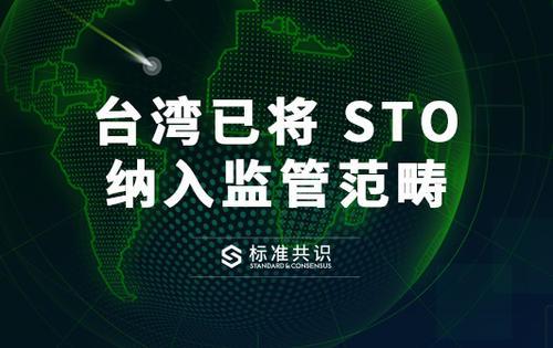 台湾已将ST发行纳入监管范畴