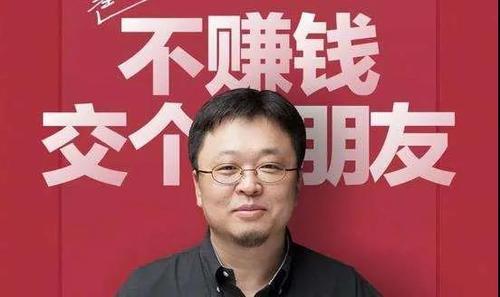 罗永浩5.89亿卖公司破产 背后最大阴谋曝光