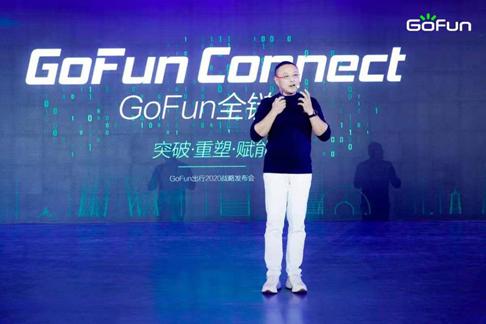 GoFun共享出行:注册用户达1200万,40座自营城市 25座实现盈利