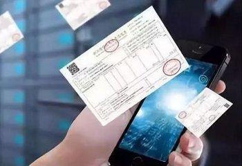 热点   微信支付商户平台上线区块链电子发票功能