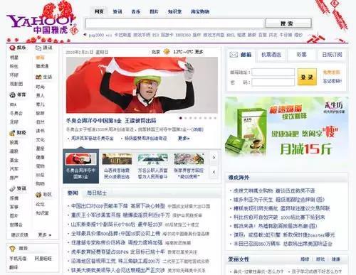 雅虎中国页面