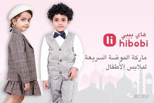 Pre-A轮获投数百万美元 这家母婴电商在中东卖童装 今年实现盈利