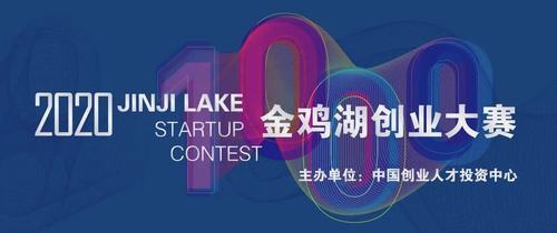 再出发!2020金鸡湖创业大赛初心依旧!