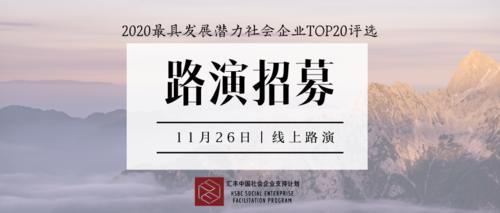 路演招募 | 2020最具发展潜力社会企业TOP20 线上路演