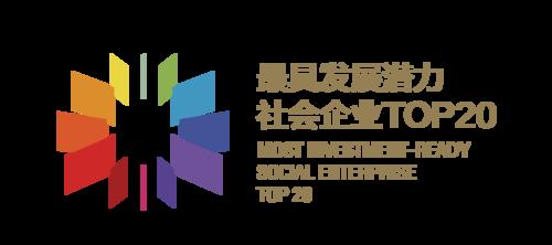 项目招募 | 2020最具发展潜力社会企业TOP20成都场路演