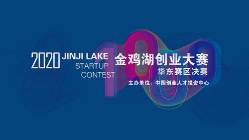 活动预告!金鸡湖创业大赛华东赛区决赛即将来袭!