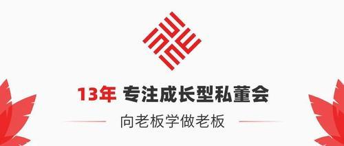 从10万到1000亿,她把私董会带入中国13年