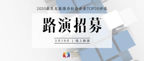 路演招募 | 2020最具发展潜力社会企业TOP20线上路演