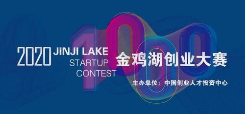 100+投资机构精准对接:2020金鸡湖创业大赛在等你!