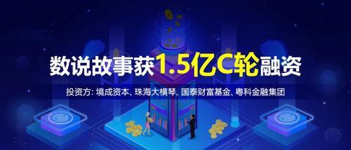 """数说故事获1.5亿C轮融资,""""超级飞轮""""引领业务高速增长"""