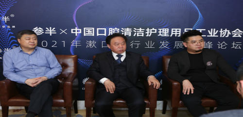 """参半""""未来·加速而来""""2021漱口水行业发展高峰论坛顺利举办"""
