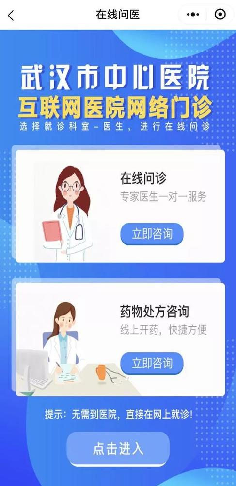 """武汉市中心医院小程序上线了左手医生""""肺炎筛查""""功能"""