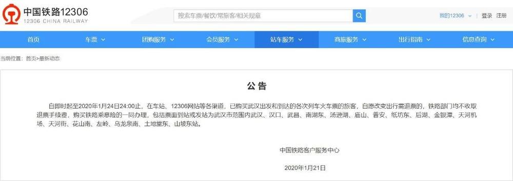 12306官网发布的公告
