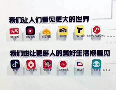 """字节跳动""""App工厂"""""""