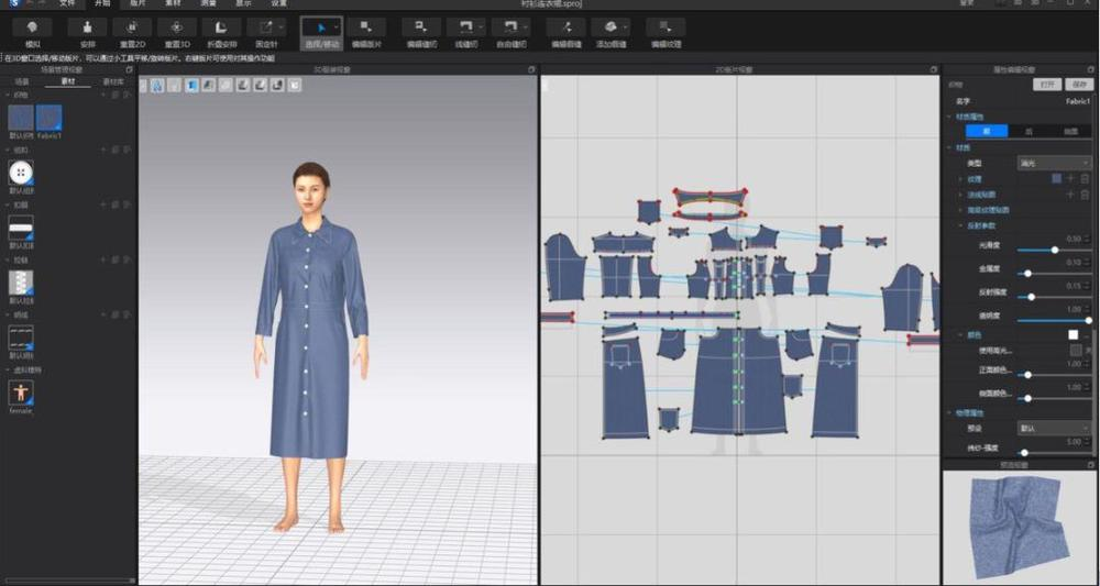 使用STYLE 3D进行服装建模设计