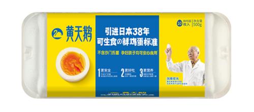 """可生食鸡蛋品牌""""黄天鹅""""完成过亿元融资 半年间销售额实现5倍增长"""