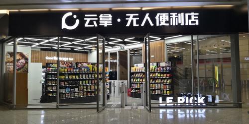 无人零售技术服务商获凯辉创新基金领投 落地近百家智慧商店并进入国际市场