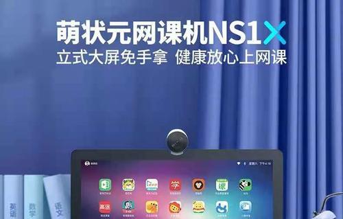 """萌状元推出新品""""NS1X""""网课机 桌面级在线学习硬件领跑行业"""