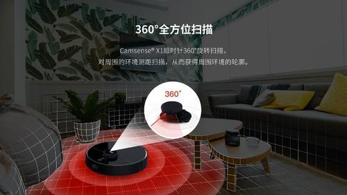 """独家披露:5家VC花8000万抢投1位清华硕导 为扫地机器人造""""眼睛"""""""