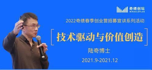 活动报名 | 陆奇博士演讲,奇绩合伙人分享,20+场直播+线下活动,欢迎报名