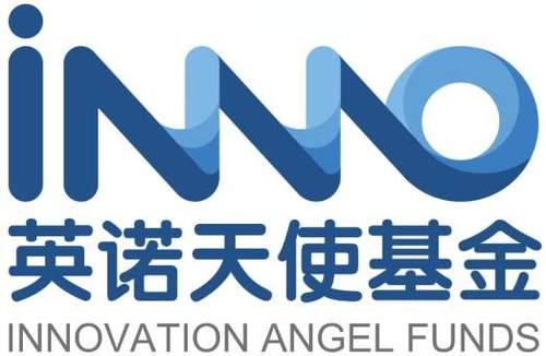 英诺募集完成 3.6亿元科技天使基金 疫情期间投出8个科技项目