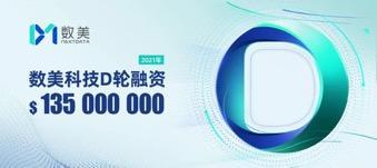 数美科技宣布完成1.35亿美元融资 累计保护全球用户超过30亿