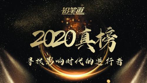 不说谎的榜单:2020年度创新公司TOP200