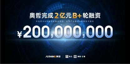 """低代码数字化平台服务商""""奥哲""""完成2亿元B+轮融资 已服务10万+企业组织"""