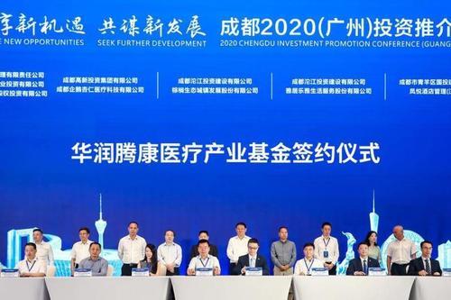 企鹅杏仁与华润资本发起成立华润腾康医疗产业基金 总规模达10亿元