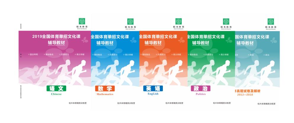 柏木体育自主研发的全国体育单招文化课辅导资料