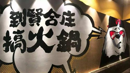 薛之谦、陈赫、郑恺都中招:餐饮创业太难了 3成明星店出过经营异常